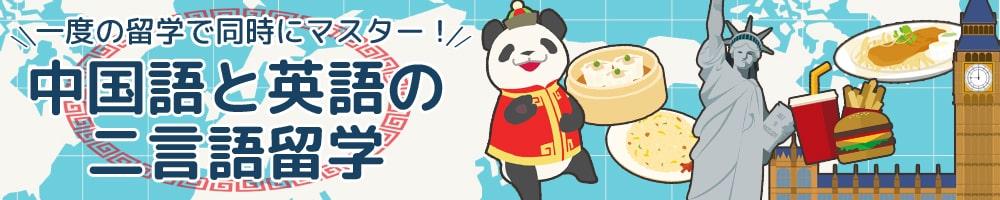 中国語と英語