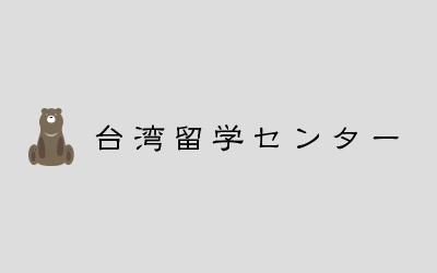 知りたい!台湾の銀行情報