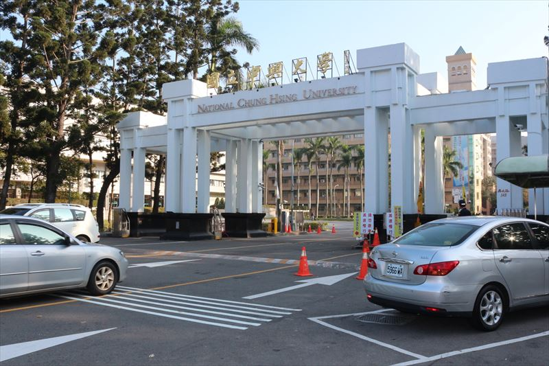 中興大学 付属中国語センター