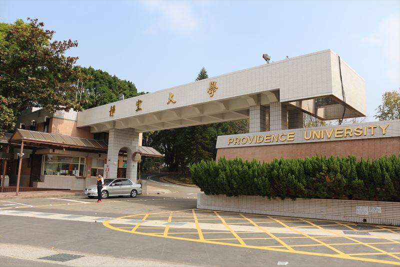 静宜大学 華語文教学中心