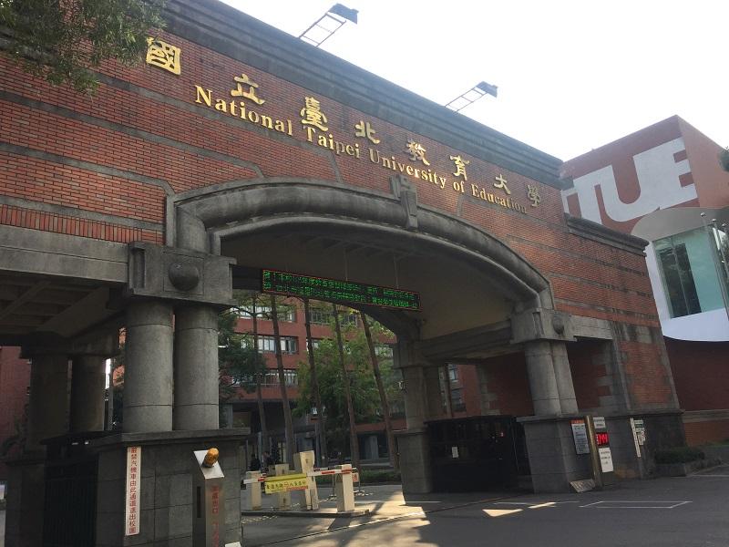 国立台北教育大学 語言中心