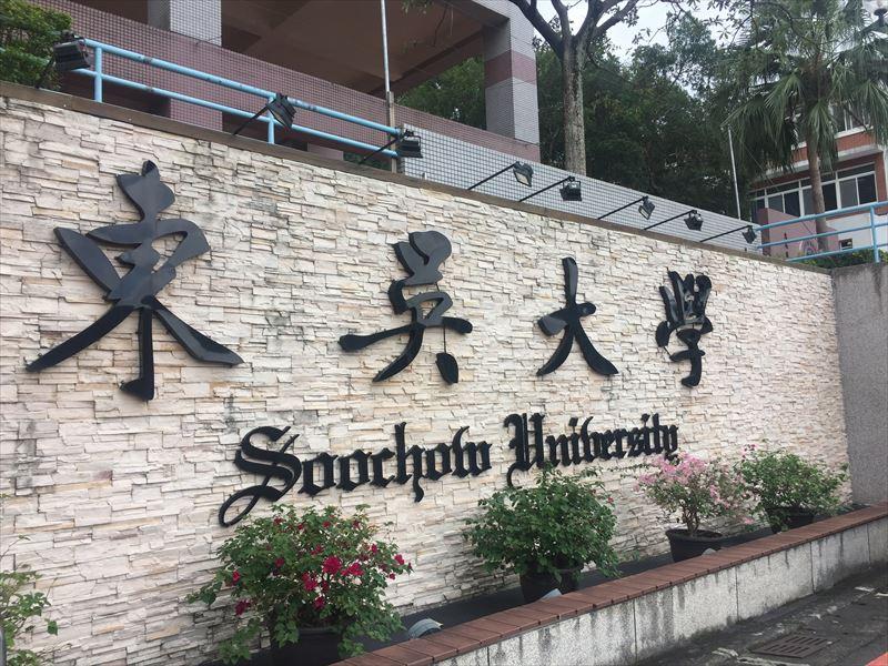 東呉大学 華語教学中心