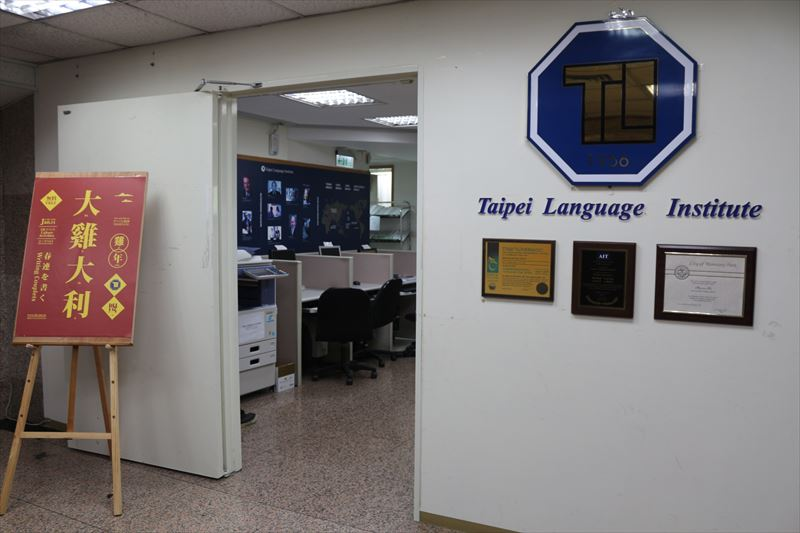 taipei language institute tli 台湾留学センター