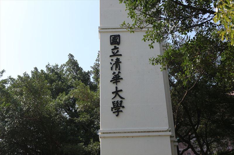 国立清華大学 華語中心