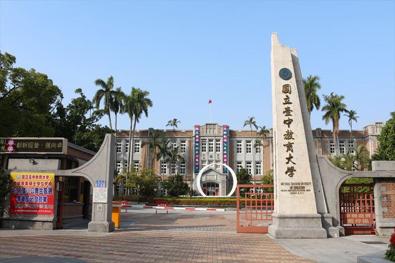 国立台中教育大学 付属中国語センター