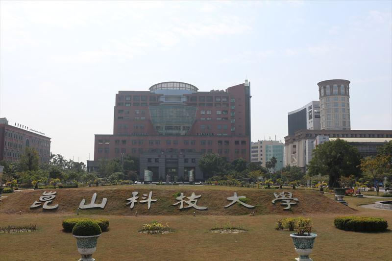 崑山科技大学 華語中心