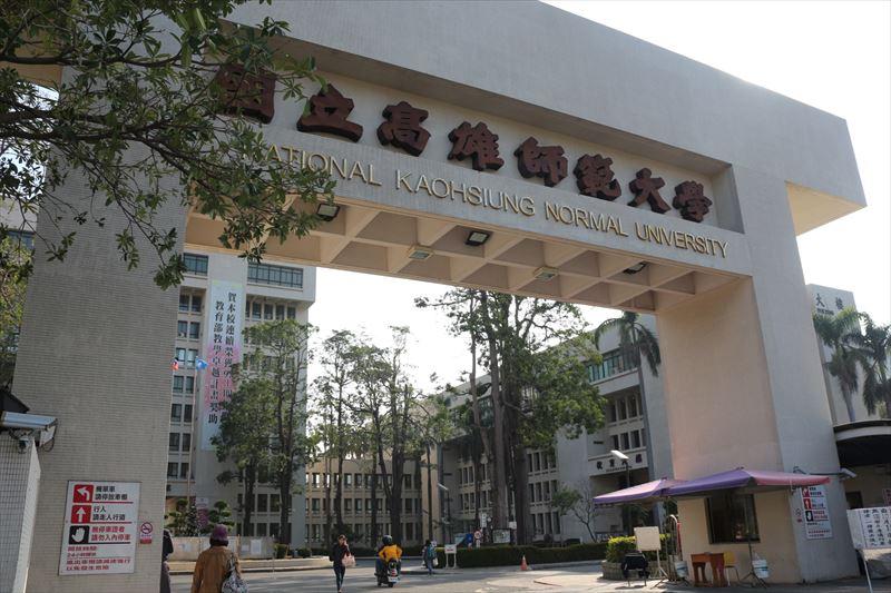 高雄師範大学 語文教学中心