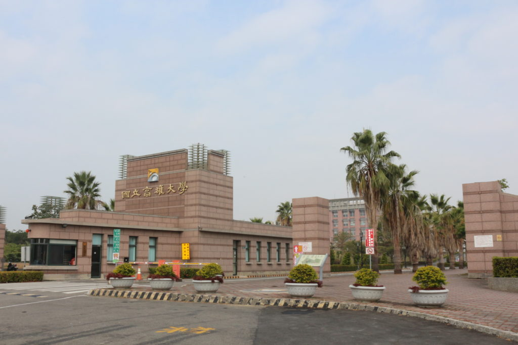 国立高雄大学 付属中国語センター