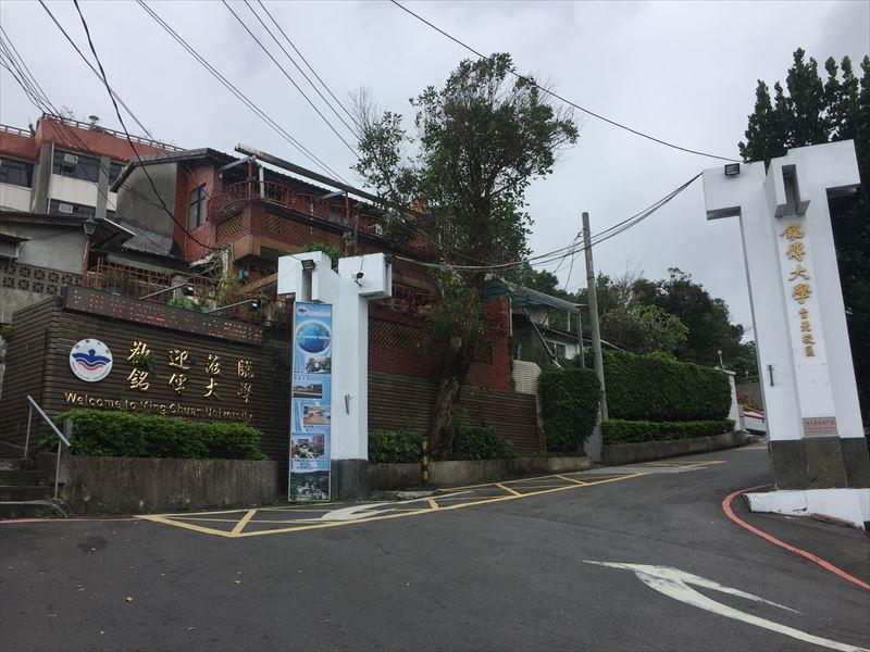 銘傳大学 華語訓練中心