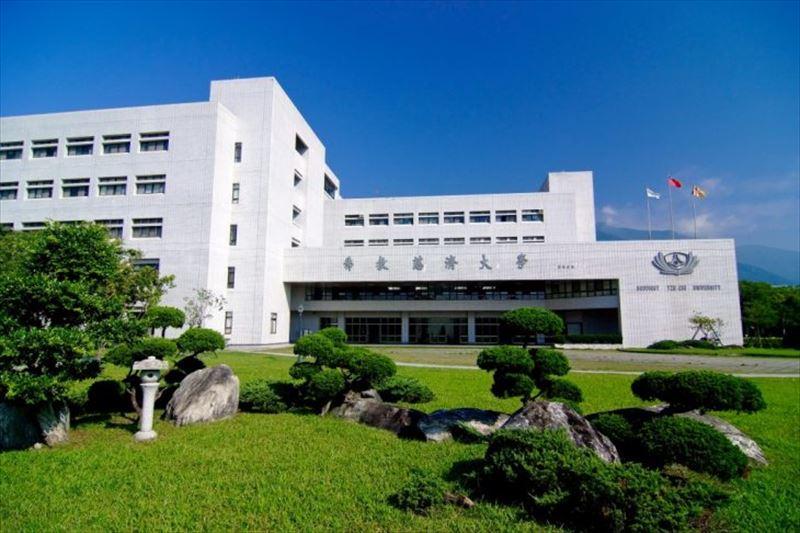 慈濟大学 付属中国語センター