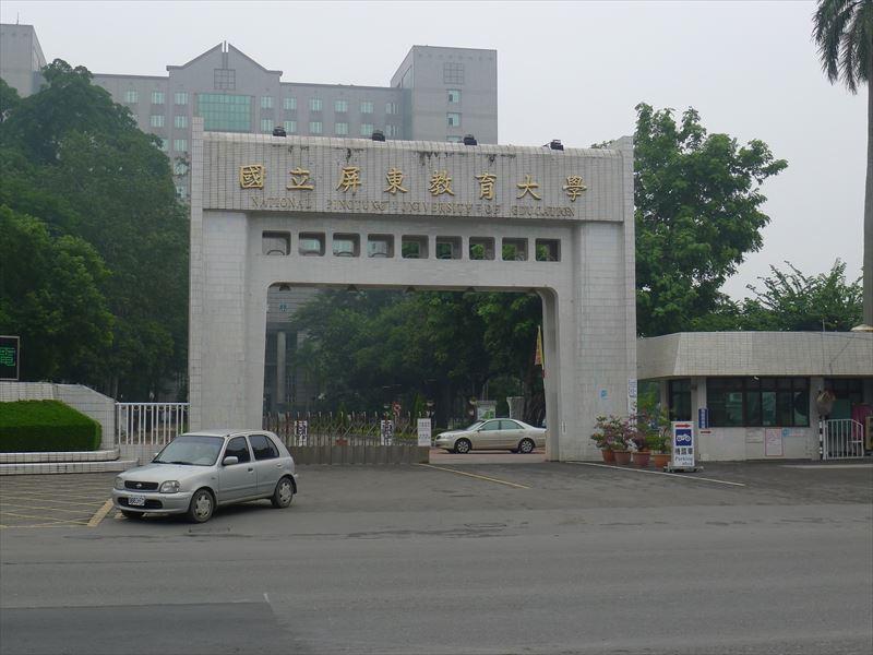 国立屏東大学 付属中国語センター