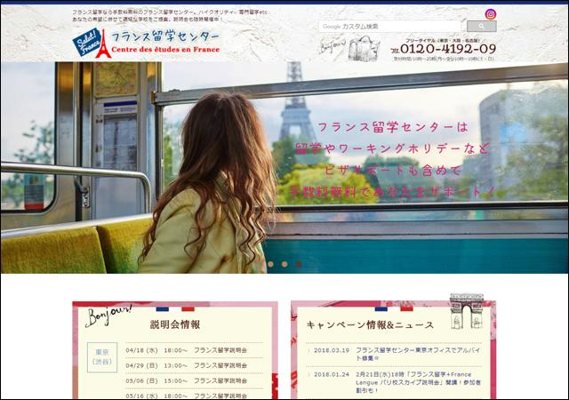 フランス留学センターウェブサイトTOPページ