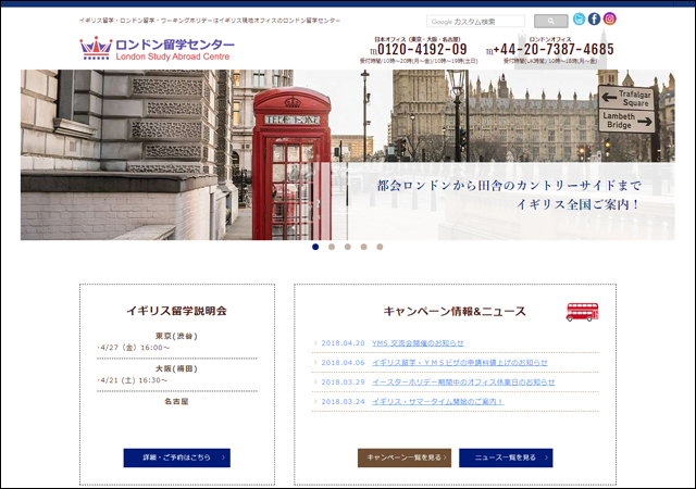 ロンドン留学センターウェブサイトTOPページ