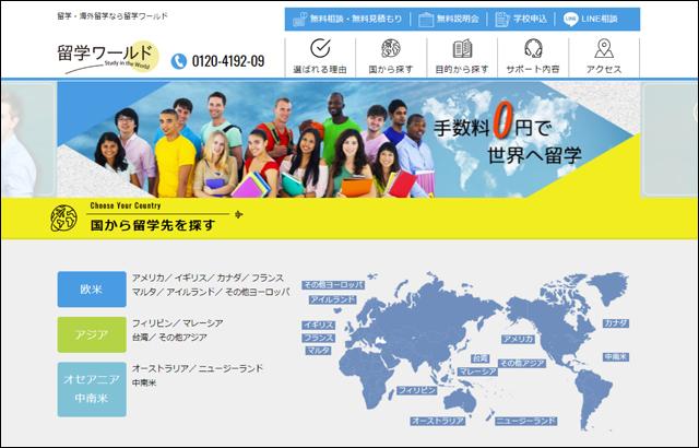 留学ワールドウェブサイトTOPページ