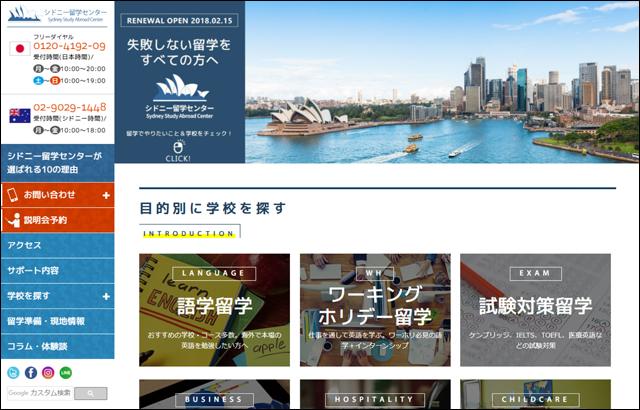 シドニー留学センターウェブサイトTOPページ