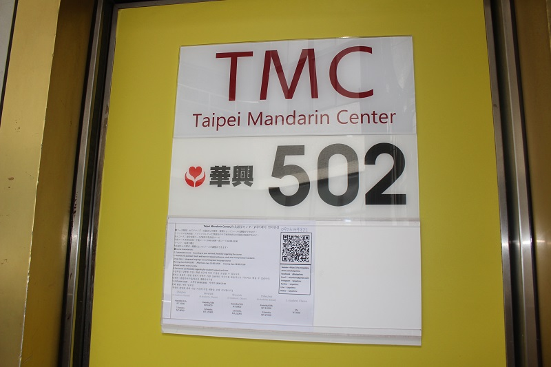 Taipei Mandarin Center (TMC)