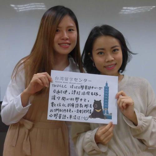 淡江大学 付属中国語センター
