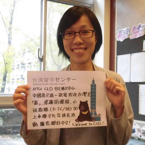 国立台湾大学 付属中国語センター中国語文組
